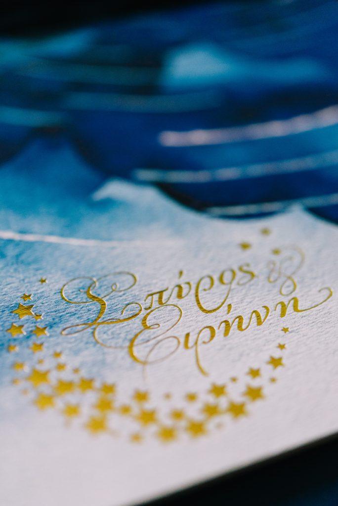 Πρόσκληση Γάμου Έναστρος Ουρανός χειμωνιάτικος ρομαντικός γάμος Αθήνα